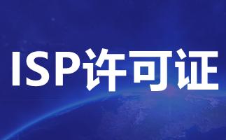 isp许可证是什么?ISP经营许可证是什么意思