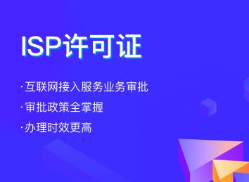 ISP经营许可证找人代办贵吗?isp许可证办理费用