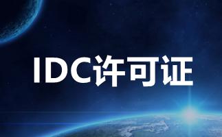 idc许可证代办价格贵吗?IDC许可证办理费用