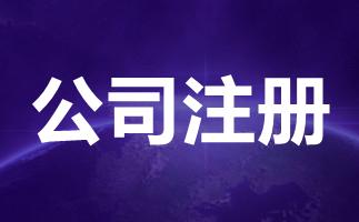 上海注册公司麻烦吗?上海公司注册流程