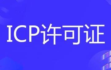 icp经营许可证在哪里申请