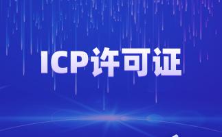 网络文化经营许可证是icp吗