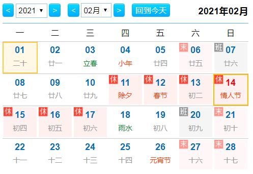 2021年2月征期日历