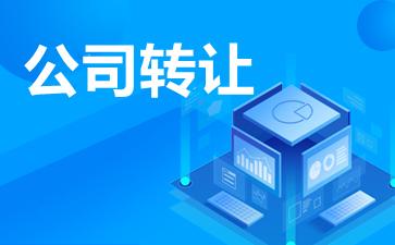 北京公司转让具体流程是什么?北京公司转让需要注意什么?