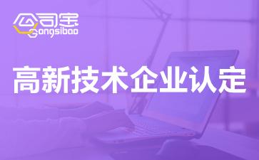 2021年湖南高新企业认定办理时间安排表