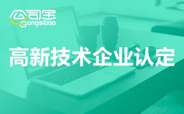 2021年北京高新技术企业认定中介机构要求