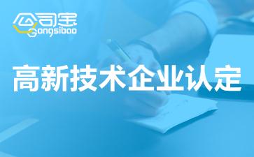 2021年广东高新技术企业认定申请条件是什么