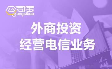 外商投资经营电信业务申请条件有哪些