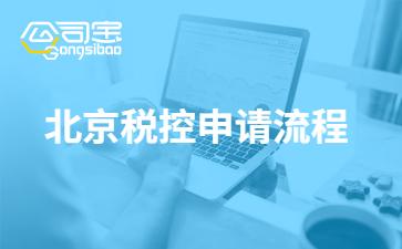 2021北京税控申请流程 北京税控申请需要的材料