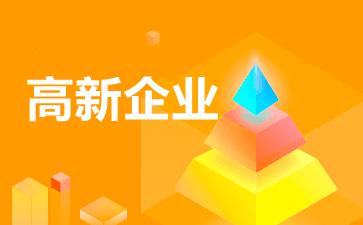 2021佛山高新技术企业认定奖励政策汇总表