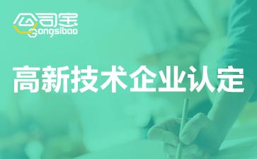 2021广东省高新技术企业认定奖励补贴汇总表