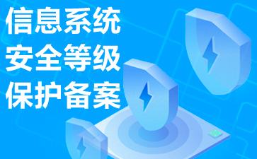 快递行业为什么需要信息系统安全等级保护备案证明