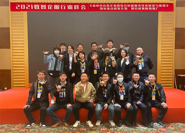 2021年公司宝数智企服行业峰会