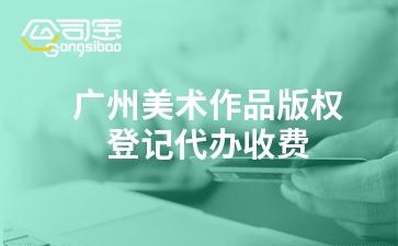 广州美术作品版权登记代办收费