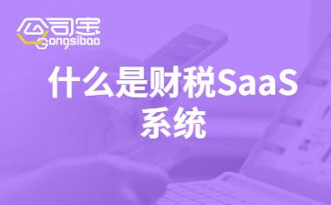 什么是財稅SaaS系統 財稅SaaS系統有哪些功能
