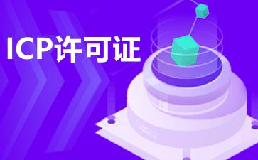 北京ICP经营许可证审批时间需要多长
