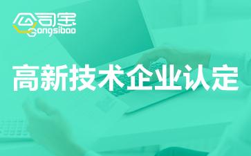 2021年北京高新技术企业认定申请条件