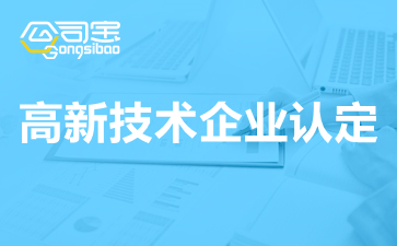 高新技術企業認定條件需要有哪些內容
