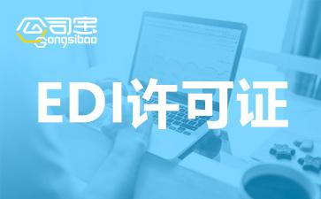广州edi许可证代办价格是多少?广州edi经营许可证代办流程