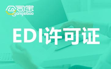深圳edi许可证代办一般多少钱?edi经营许可证代办流程