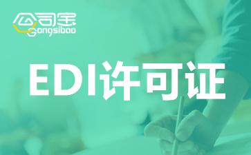 上海edi许可证代办费用标准是多少?edi经营许可证代办流程是怎样