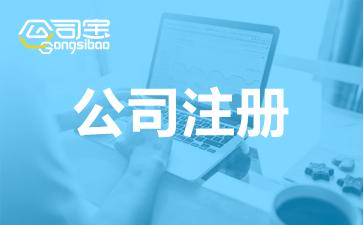 石家庄公司注册流程中7大注意事项!老板们必读!