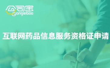 非经营性互联网药品信息服务的服务范围 互联网药品信息服务许可证在哪里办理
