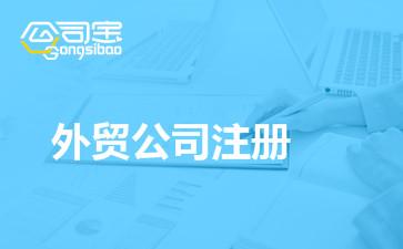 外贸公司注册流程及条件