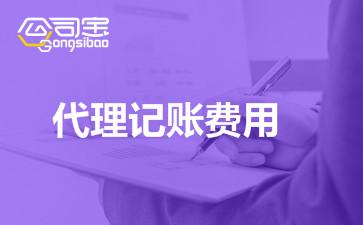 北京公司代理记账一年多少钱