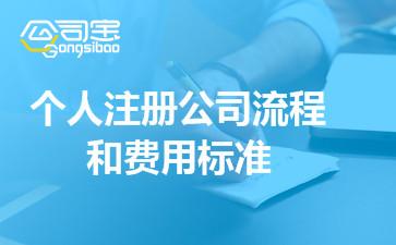 个人注册公司流程和费用标准