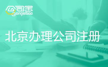 北京办理公司注册手续流程
