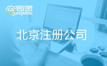 北京注册小规模公司