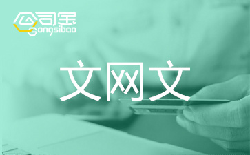 音乐类文网文业务发展报告怎么写?音乐文网文申请容易通过吗