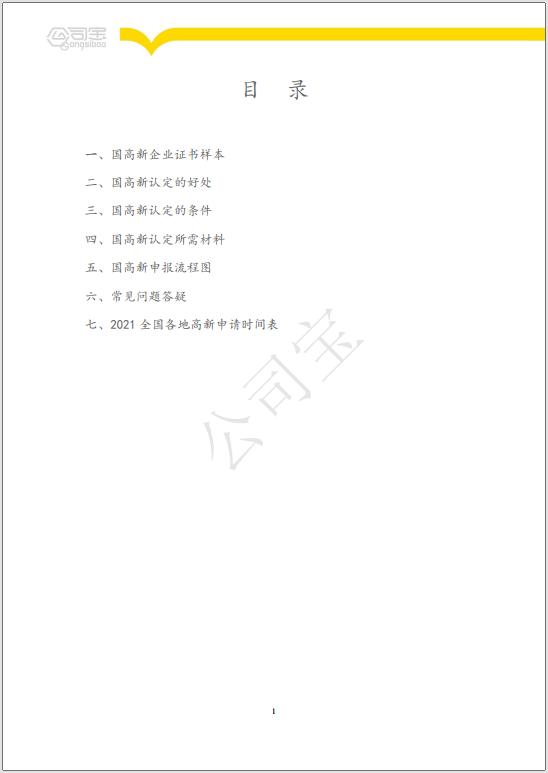 https://gsb-up.oss-cn-beijing.aliyuncs.com/article/content/images/2021-08-31/1630396464521.jpg