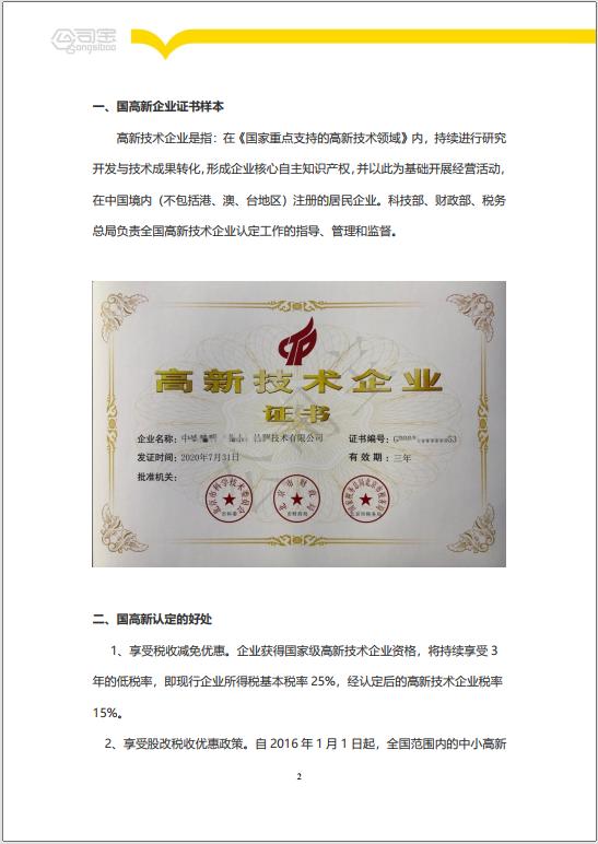 https://gsb-up.oss-cn-beijing.aliyuncs.com/article/content/images/2021-08-31/1630396464592.jpg