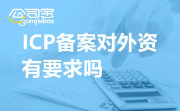 ICP备案对外资有要求吗