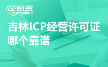吉林ICP经营许可证哪个靠谱,吉林ICP证代办多少钱
