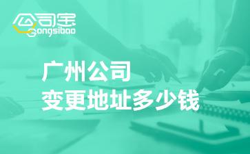 广州公司变更地址多少钱 同区变更和跨区变更费用区别