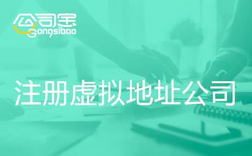 长沙注册虚拟地址公司
