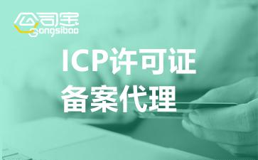 ICP许可证备案代理