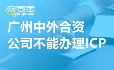广州中外合资公司不能办理ICP