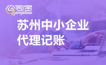 苏州中小企业代理记账