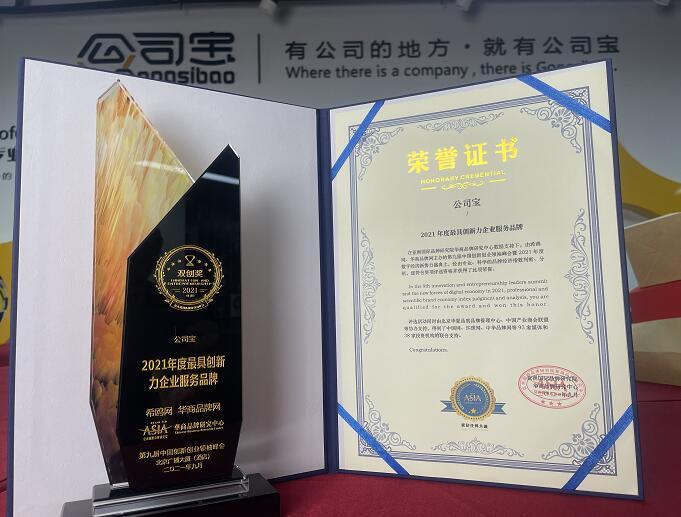 公司宝荣获2021年度最具创新力企业服务品牌奖项