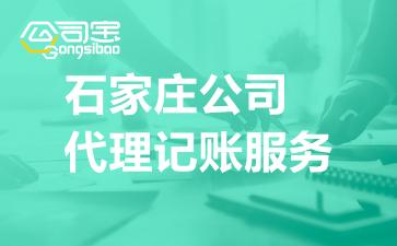 石家庄公司代理记账服务