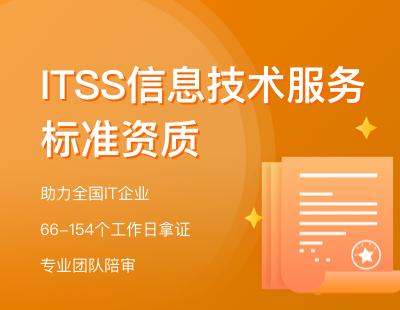 ITSS 信息技术服务标准资质(代办)