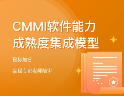 CMMI 软件能力成熟度集成模型(代办)