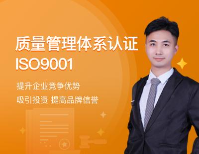 質量管理體系認證(ISO9001)(代辦)