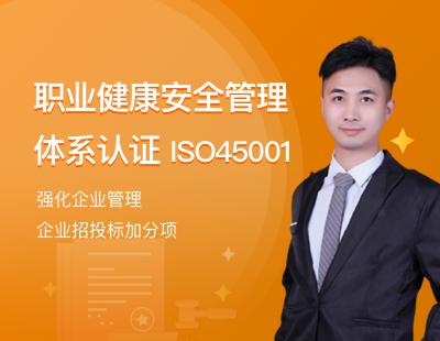 职业健康安全管理体系认证(ISO45001)(代办)