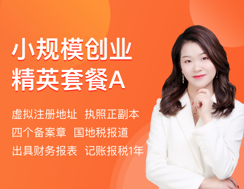 小规模创业精英套餐A(上海地区)