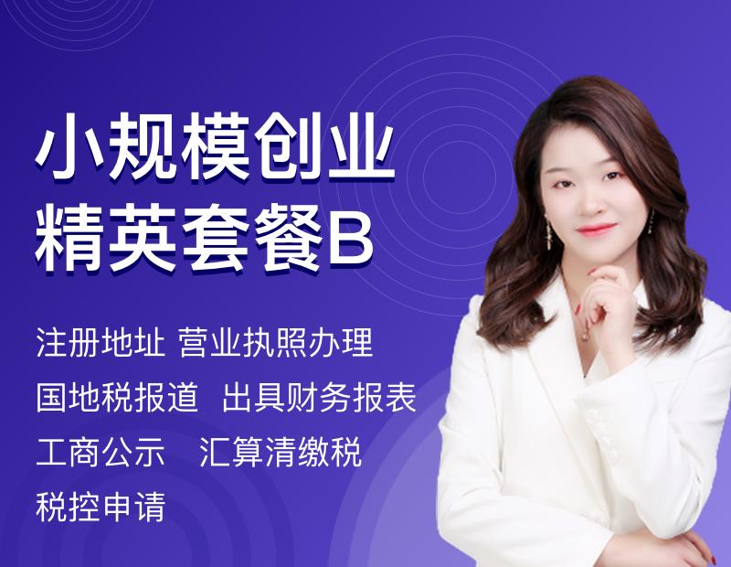 小規模創業精英套餐B(上海地區)